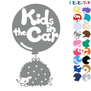 Kids in the carはりねずみ ハリネズミ 針鼠 動物 風船ステッカーorマグネットが選べる 車 赤ちゃん 後ろ|toko-m