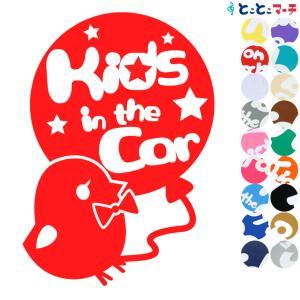 Kids in the car 蝶ネクタイひよこ ヒヨコ リボン 動物 赤ちゃん ステッカー 窓ガラス用シールタイプ 子供 車の後ろ  妊婦※吸盤タイプではありません|toko-m