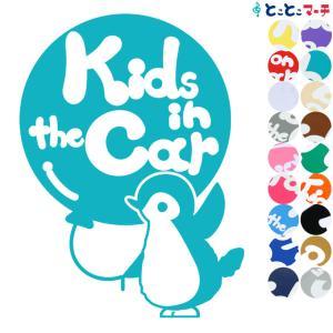Kids in the car ペンギン ぺんぎん baby ステッカーorマグネットが選べる キッズ 子供 車の後ろ 妊婦 安心 安全|toko-m