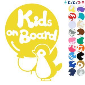 Kids on board ペンギン ぺんぎん baby ステッカーorマグネットが選べる キッズ 子供 車の後ろ 妊婦 安心 安全|toko-m