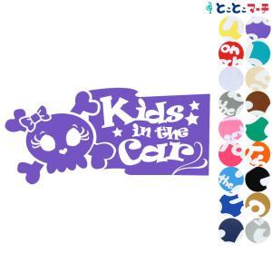 Kids in the car どくろ女の赤ちゃん〉 窓ガラス用シールタイプ 子供 車の後ろ 妊婦 安心 安全吸盤・マグネットタイプではありません|toko-m