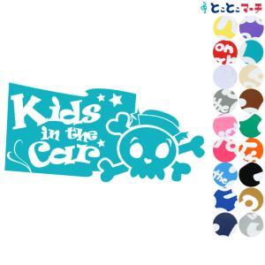 Kids in the car どくろ男の赤ちゃん〉 窓ガラス用シールタイプ 子供 車の後ろ 妊婦 安心 安全吸盤・マグネットタイプではありません|toko-m