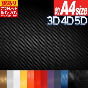 アウトレット 訳あり 3D 4D 5D  1枚からOK カーボンシート 約A4サイズ カーボンシール カーラッピングシート バブルフリー加工 粘着シート カッティング用シート toko-m