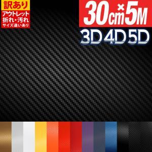 アウトレット 訳あり カーボンシート 30cm×500cm 5m  3D 4D 5D カッティング用シート カーボンフィルム カスタム 粘着シート 長期保管につき屋内使用向け toko-m