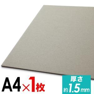 厚紙 ボール紙 A4サイズ 1枚 グレー 約1.4mm〜1.5mm厚  約210mm×約297mm 工作 配送 梱包 資材に|toko-m