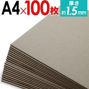 厚紙 ボール紙 A4サイズ 100枚入り グレー 約1.4mm〜1.5mm厚  約210mm×約297mm 工作 配送 梱包 資材に|toko-m