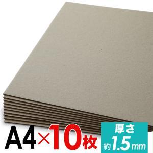 厚紙 ボール紙 A4サイズ 10枚入り 送料無料 グレー 約1.4mm〜1.5mm厚  約210mm×約297mm 工作 配送 梱包 資材に|toko-m