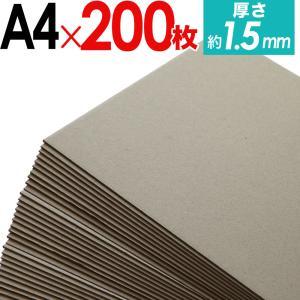厚紙 ボール紙 A4サイズ 200枚セット グレー 約1.4mm〜1.5mm厚  約210mm×約297mm 工作 配送 梱包 資材に|toko-m