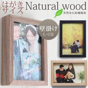 名入れ 文字入れ 可能 はがきサイズ ナチュラル ウッド 写真立て 写真フレーム 壁掛け可能 フォトフレーム 木製 フォトスタンド  ポストカード クリスマス|toko-m