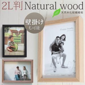 名入れ  文字入れ 可能 2L判サイズ 天然木 ウッド 写真立て 写真フレーム 壁掛け フォトフレーム 木製 フォトスタンド 結婚祝い 額縁 写真入れ クリスマス|toko-m
