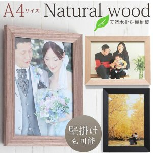 A4サイズ 天然木 ナチュラル 自然 ウッド 写真立て 写真フレーム 壁掛け可能 フォトフレーム ヴィンテージ 木製 2L版  フォトスタンド  木目 ナチュラル ウッド|toko-m