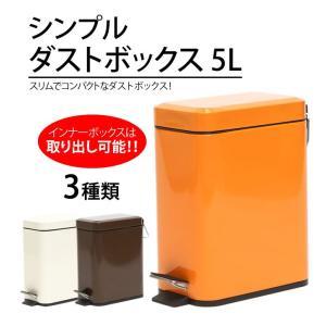 シンプル ダストボックス 5L ごみ箱 ペダル ゴミ箱 ふた付き 臭い スリム 分別 レジ袋 トイレ  倉庫より直送 同梱不可  おしゃれ ペダル式 ダストボックス toko-m