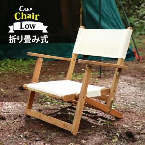 天然木 折りたたみローチェア キャンプ 椅子 アウトドアチェア フォールディングチェア イス toko-m