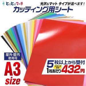 セット割5全11色カッティングシート A3サイズ約30cm×42cm 屋外でも使用可能 カッティングシール カッティングステッカー 白 黒 赤 緑 青 黄色