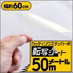 転写シート 幅約60cm×長さ約50m 転写フィルム アプリケーションシート アプリケーションフィルム リタックシール 透明シート カッティングシール 粘着シート|toko-m