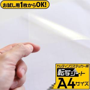 お試し用 1枚からOK 転写シート A4サイズ 転写フィルム アプリケーションシート アプリケーションフィルム 約20cm×30cmリタックシール 透明シート 粘着シート|toko-m