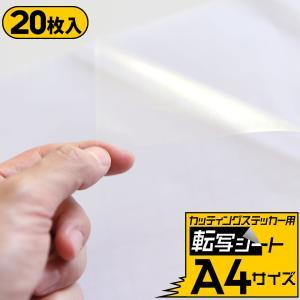 20枚セット転写シート A4サイズ 転写フィルム アプリケーションシート アプリケーションフィルム 約21cm×30cmリタックシート 透明シート