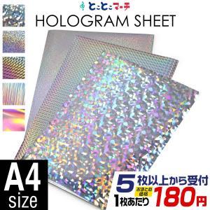 セット割5 ホログラムシート A4サイズ カッティングステッカー 約20cm×30cm ホログラムステッカー ホログラムシール カッティング用シート 粘着シート|toko-m