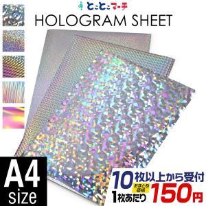 最安値挑戦中 セット割10 ホログラムシート A4サイズ ホログラムステッカー ホログラムシール カッティング用シート 粘着シート|toko-m