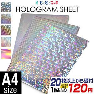 最安値に挑戦中 セット割20 ホログラムシート A4サイズ ホログラムステッカー ホログラムシール カッティング用シート 粘着シート|toko-m