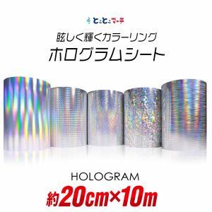 ステカ対応 約200mm×約10m ホログラムシート 約20cm×約10メートル ホログラムステッカ...