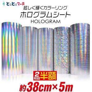 2枚目半額 ステカ対応 約380mm×約5m ホログラムシート 約38cm×約5メートル ホログラム...