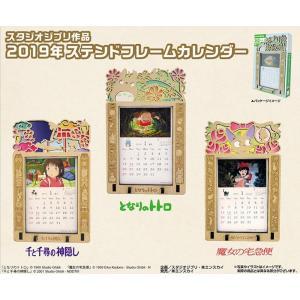 「ジブリ」2019年ステンドフレームカレンダー(18個入)