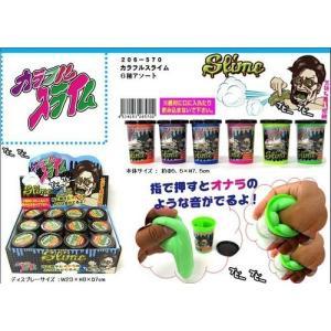 カラフルスライム6色アソート(144個入)|toko2-wholesale