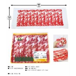 「パッと見、生肉 タオル」牛タオル(1個)|toko2-wholesale
