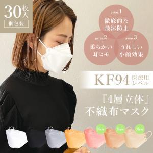 KF94 マスク 不織布 30枚 立体マスク 柳葉型  大人 レギュラー ふつう ワイヤー 飛沫防止...