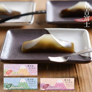 ホワイトデー にも 春吉富士 富士山羊羹 静岡茶シリーズ バレンタイン 和菓子 緑茶 和紅茶 ほうじ茶 美味しい きれい インスタ映え|tokoroten