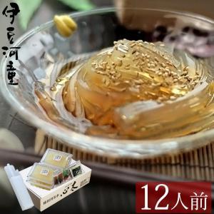 ところてん 5パック 15人前 プラスチック突棒付 柿田川名水 和菓子 asu|tokoroten
