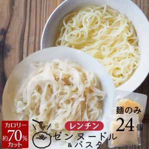 麺のみ24個(スープ、ソース別売り)伊豆河童の生タイプこんにゃく麺は、水切り不要、あく抜き不要、にお...