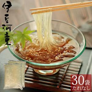 ところてん ダイエットところてん タレなし 30食 送料無料 asu|tokoroten