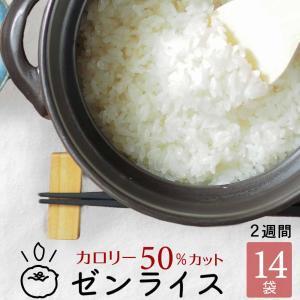 こんにゃく米 ゼンライス 乾燥 カロリー50%カット 14袋 冷凍可 乾燥こんにゃく米 糖質制限 糖質オフ ダイエット 米 カロリーオフ|tokoroten