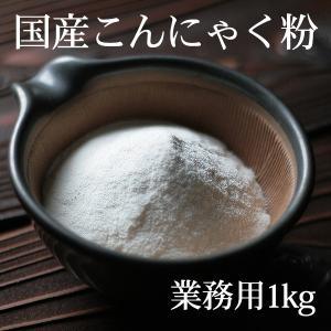 こんにゃく粉 1kg(1000g) 国産 業務用 送料無料 おからこんにゃくも作れる ※凝固剤はつきません|tokoroten