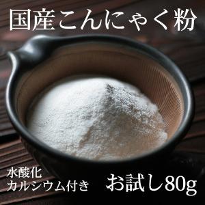 こんにゃく粉 80g×1袋 国産 凝固剤 水酸化カルシウム付き おからこんにゃくレシピ付きポスト 投函 メール便 送料無料|tokoroten