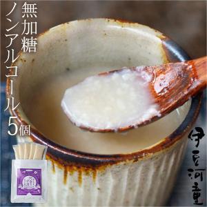甘酒 無加糖 糀甘酒 無添加 河童の甘酒 5本 1袋 ついで買いに 使い切り 小分けパック たべる糀 ノンアルコール 米麹 asu tokoroten