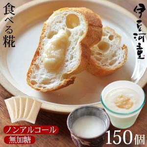 甘酒 無加糖 糀甘酒 無添加 河童の甘酒 150本セット 使い切り 小分けパック たべる糀 送料無料 ノンアルコール 米麹 asu|tokoroten