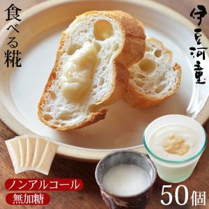 甘酒 無加糖 糀甘酒 無添加 河童の甘酒 50本セット 使い切り 小分けパック たべる糀 送料無料 ノンアルコール 米麹 asu|tokoroten