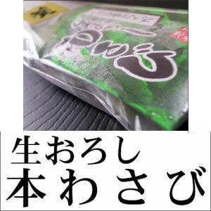 わさび 生おろし 本わさび 小 45g 山本食品 冷蔵便 仕入商品 tokoroten