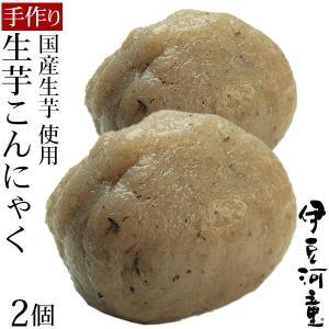 生芋こんにゃく 新物 令和元年度産 2個セット 国産 こんにゃく 生芋 手づくり セラミド含有 大和...