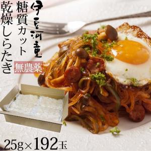乾燥しらたき ゼンパスタ 麺のみ 業務用 約96食分 25g×192個 ダイエット こんにゃく麺 asu|tokoroten
