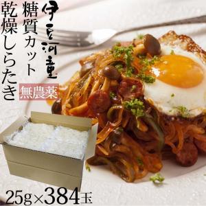 乾燥しらたき ゼンパスタ 麺のみ 業務用 約192食分 25g×384個 ダイエット こんにゃく麺 asu|tokoroten