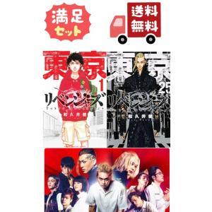東京卍リベンジャーズ 全巻セット 1〜23巻