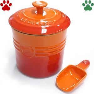 ル・クルーゼ ペットフードコンテナ スクープ付き オレンジ ペット 食器 おしゃれ かわいい ストッカー ルクルーゼ Le Creuset Pet tokoton-dogfood