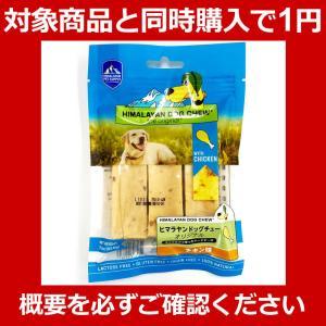 [プレゼント] ヒマラヤン ドッグチュー オリジナル チキン S 3本入り 3.3oz(約93.6g) チーズ 犬用 おやつ 無添加 天然素材 グレインフリー ナチュラル 全犬種 tokoton-dogfood