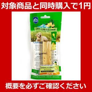 [プレゼント]ヒマラヤン ドッグチュー オリジナル チキン M 1本入り 2.3oz(約65.2g) チーズ 犬用 おやつ 無添加 天然素材 グレインフリー ナチュラル 全犬種 tokoton-dogfood
