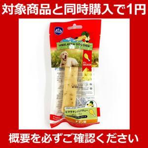 [プレゼント]ヒマラヤン ドッグチュー オリジナル チキン L 1本入り 3.3oz(約93.6g) チーズ 犬用 おやつ 無添加 天然素材 グレインフリー ナチュラル 全犬種 tokoton-dogfood