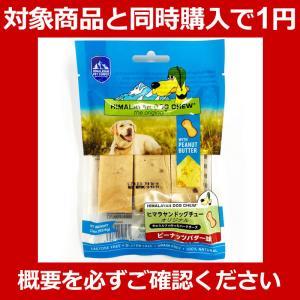 [プレゼント]ヒマラヤン ドッグチュー オリジナル ピーナッツバター S 3本入り 3.3oz(約93.6g) チーズ 犬用 おやつ 無添加 ナチュラル 全犬種 ピーナツバター tokoton-dogfood
